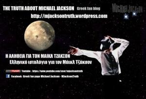 MJacksonTruth Η αλήθεια για τον Μάικλ Τζάκσον ελληνικό ιστολόγιο