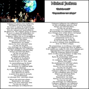 Michael Jackson Heal the world Lyrics in Greek MJacksonTruth