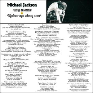 Michael Jackson Keep the faith Lyrics in Greek MJacksonTruth