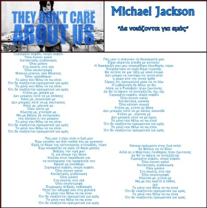 Michael Jackson They don't care about us - lyrics in Greek MJacksonTruth