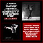 Μάικλ Τζάκσον ρήση θετικής σκέψης