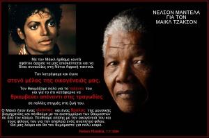 Νέλσον Μαντέλα για Μάικλ Τζάκσον