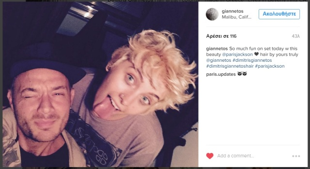 Paris Jackson Dimitris Giannetos August 27 2016