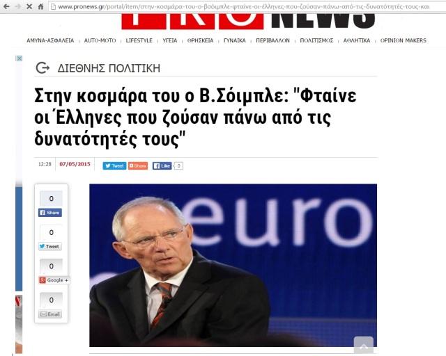 Schaeuble on Greeks shame
