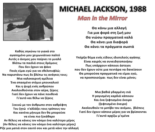 michael-jackson-man-in-the-mirror-lyrics-mjacksontruth-greek-lyrics